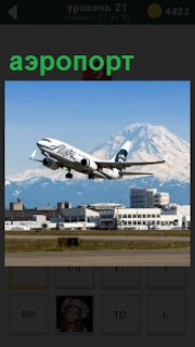 Взлет самолета в аэропорту и направление по маршруту на фоне заснеженных гор