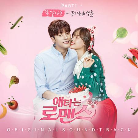 Chord : Song Ji Eun & Sung Hoon - Same (OST. My Secret Romance)