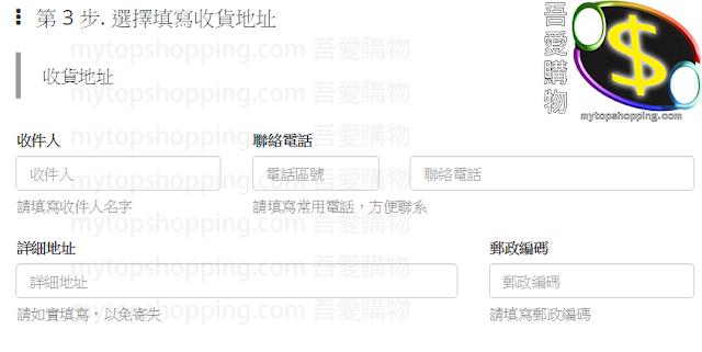 Shipbao集運輸入收件人資料及地址