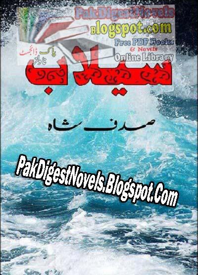 Sailaab Novel By Sadaf Shah Pdf Free Download