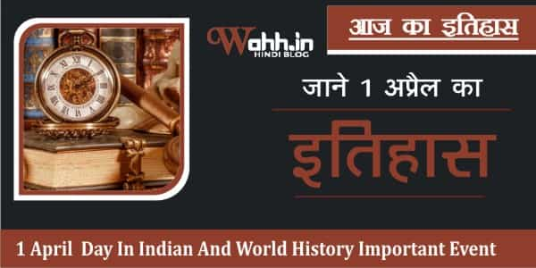 History-Of-1-April-In-Hindi