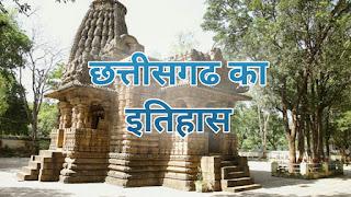 Chattisgarh history