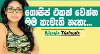 gossip chat with Nirosha Thalagala- a famous actress in Sri Lanka