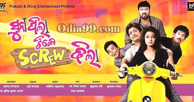 Suna Pila Tike Screw Dhila Full Movie Video,Release Date Watch Online