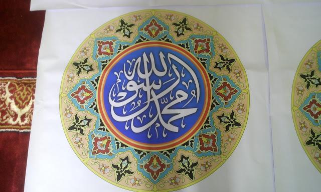 Kaligrafi digital | kaligrafi vector la muhammadur rosulullah dengan ornamen bulat.