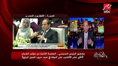 عمرو اديب, مؤتمر الشباب, الرئيس السيسى,