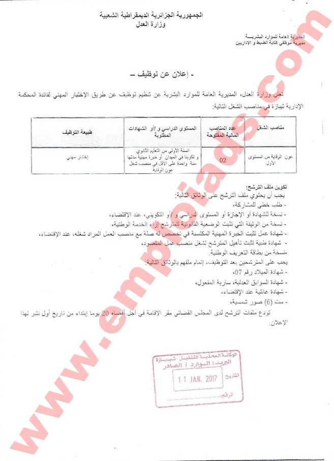 اعلان عن مسابقة توظيف بالمحكمة الادارية ولاية تيبازة جانفي 2017