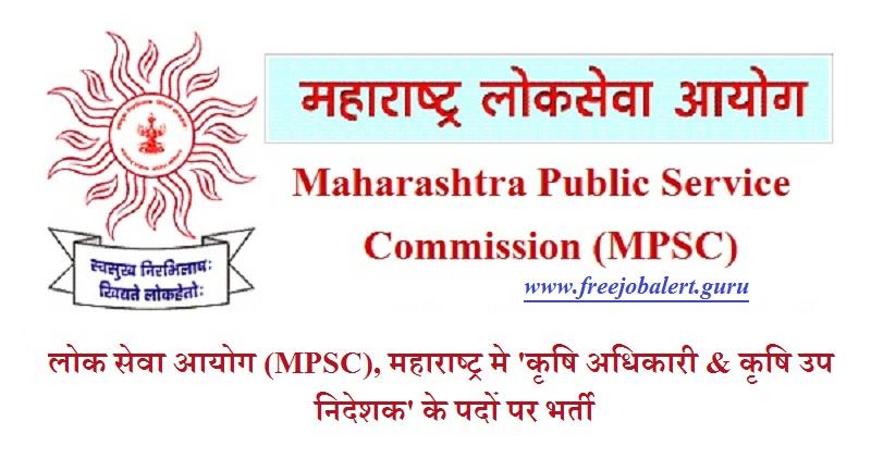 Maharashtra Public Service Commission, MPSC, PSC, B.Tech, Graduation, Maharashtra, Latest Jobs, Agriculture Officer, mpsc logo