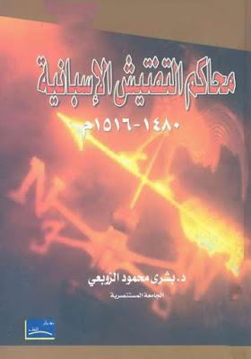 تحميل كتاب محاكم التفتيش الإسبانية 1480- 1516م pdf بشرى محمود الزوبعي