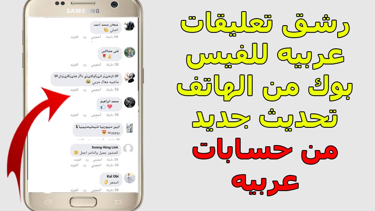رشق تعليقات عربيه للفيس بوك من حسابات عربيه تحديث جديد