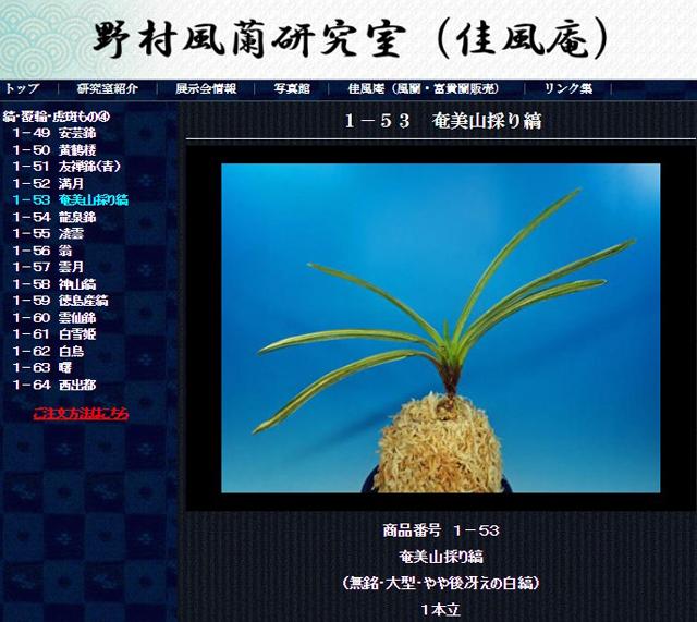 http://www.fuuran.jp/1-53.html