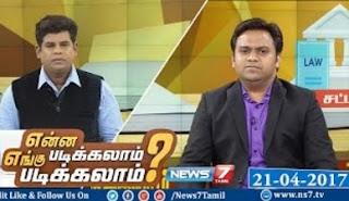 Enna Padikalam Engu Padikalam 21-04-2017 News 7 Tamil