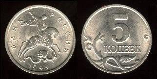 Russia 5 Kopeks (1997+)