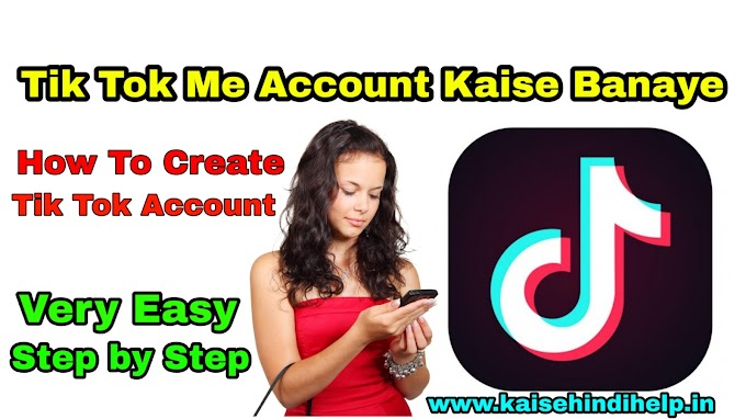 Tik Tok Me Account Kaise Banaye-How To Create Tik Tok Account