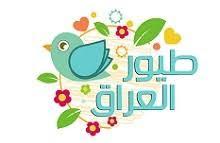 تردد مشاهدة برامج قناة سنافر طيور العراق للأطفال على النايل سات toyor al iraq tv frequency nilesat