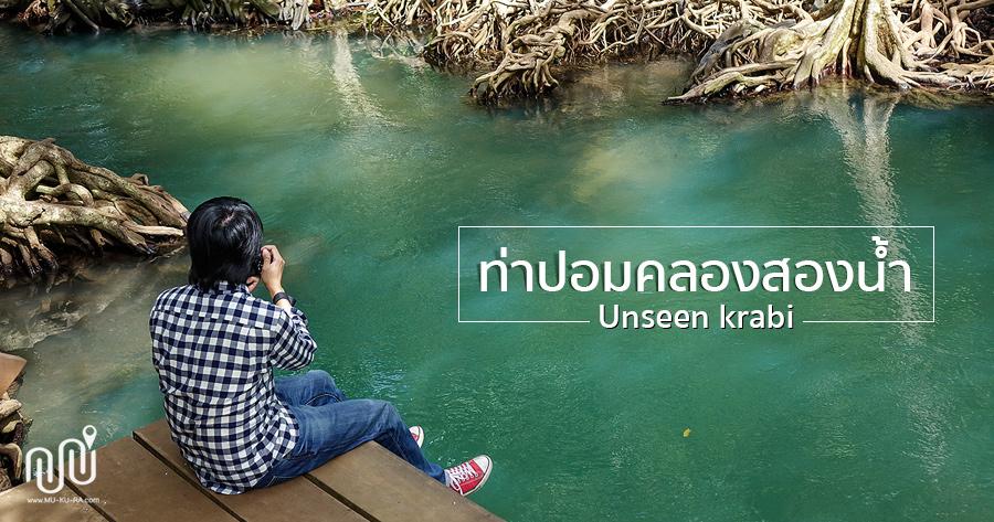 พาเที่ยวท่าปอมคลองสองน้ํา ความงามจากธรรมชาติ Unseen กระบี่