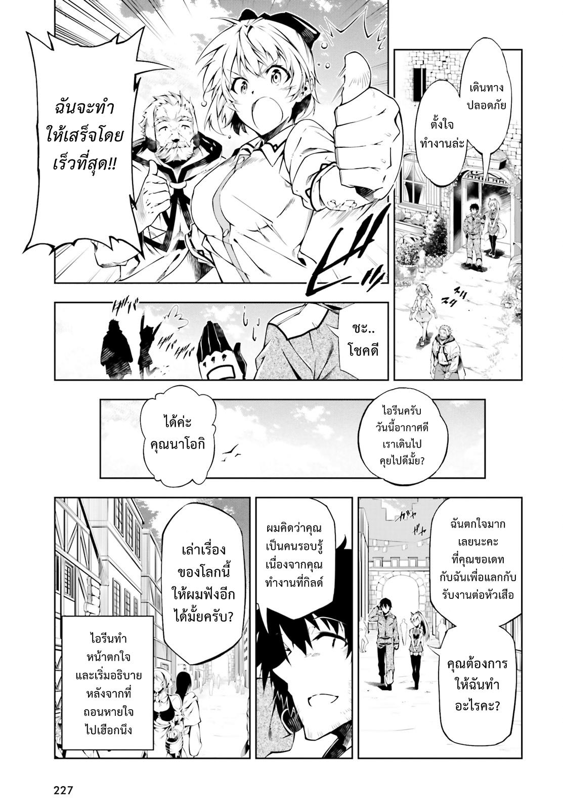 อ่านการ์ตูน Exterminator 3 ภาพที่ 19