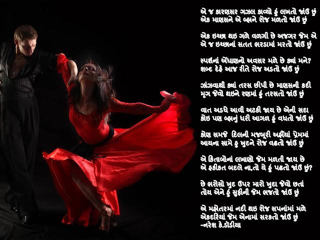 ए ज कारणसर गझल काव्यो हुं लखतो जांउ छुं  Gujarati Gazal By Naresh K. Dodia