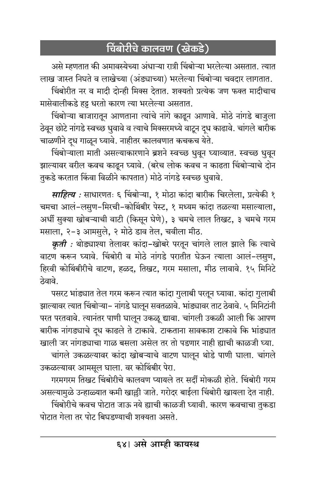 All fish recipes in marathi food fish recipes all fish recipes in marathi forumfinder Gallery