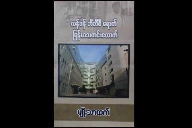 မ်ဳိးသာထက္ရဲ့ လန္ဒန္ဘီဘီစီေရာက္ ျမန္မာသတင္းေထာက္ စာအုုပ္