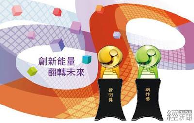 國家發明創作獎揭曉  智慧局:獲獎作品深具市場潛力