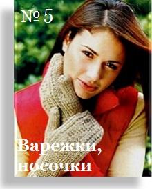 vyazanie dlya jenschin spicami i kryuchkom varejki_ nosochki so shemoi i opisaniem