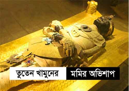 তুতেন খামুনের মমি, tutan-khamun-curse