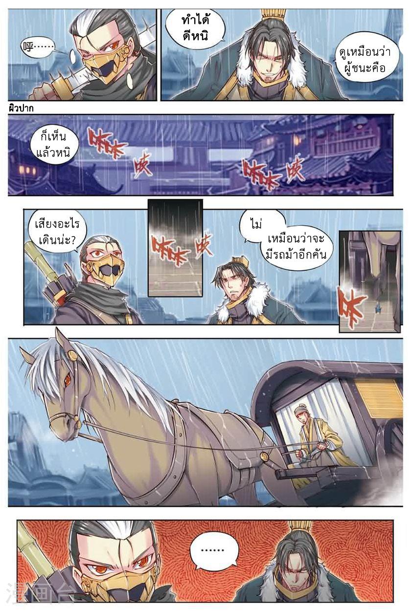 Jiang Ye ตอนที่ 14 หน้า 16