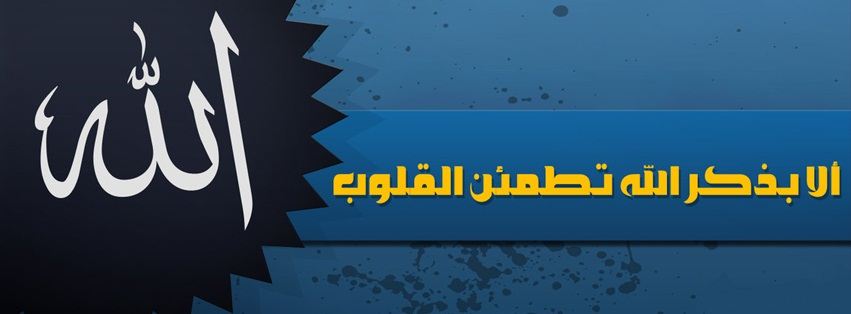 Facebook Covers Islamic Facebook Covers