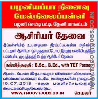 TN Govt Aided Palaniyappa Higher Secondary School Recruitment 2018 BT Assistant Teacher Post