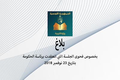 بلاغ 27-11-2018 : بخصوص فحوى الجلسة التي انعقدت برئاسة الحكومة بتاريخ 23 نوفمبر 2018 - الموسوعة المدرسية