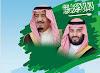 شركه أرامكو  تفتح باب تحديث بيانات المسجلين للتوظيف وتسجيل للتوظيف للسعوديين التوظيف للعام 2019