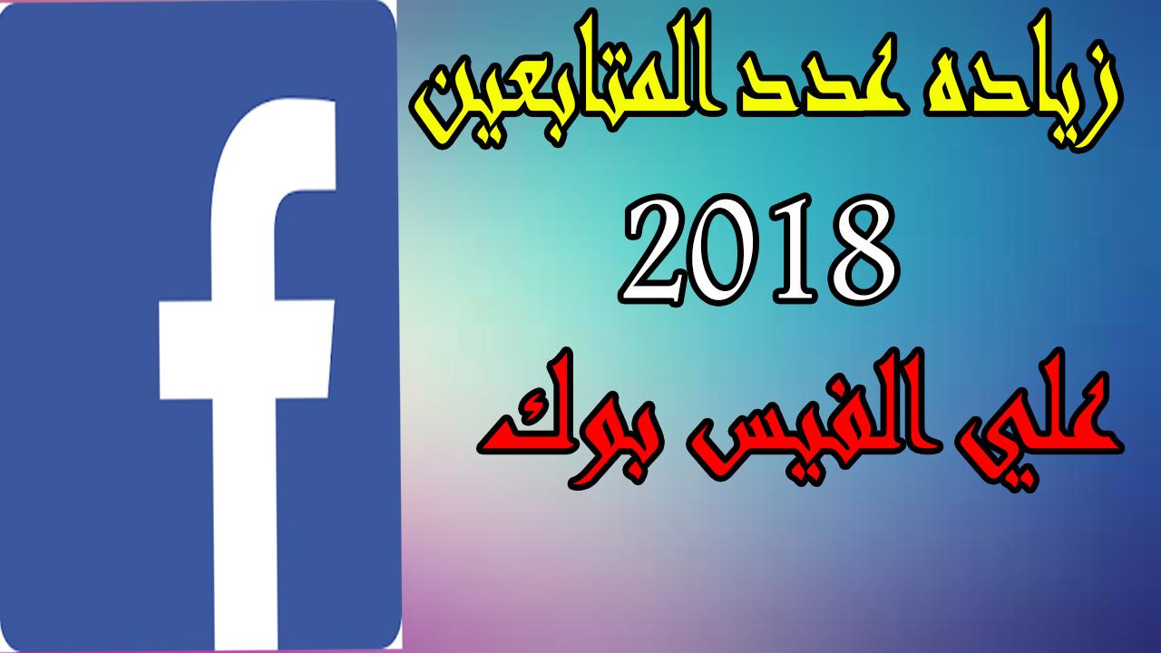 زياده عدد المتابعين علي الفيس بوك 3000 متابع في اليوم 2018