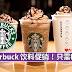 Starbuck 饮料促销!只需RM11 【11月10日 全天全国促销】