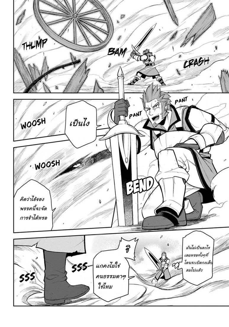 อ่านการ์ตูน Konjiki no Word Master 8 ภาพที่ 29
