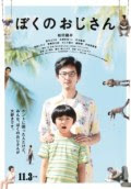 Download Film My Uncle (2016) DVDRip Subtitle Indonesia