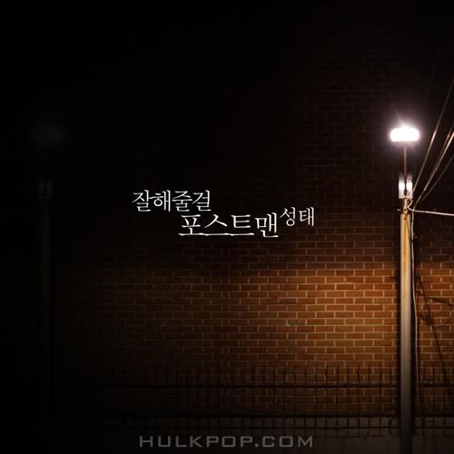 SUNGTAE (POSTMEN) – 잘해줄걸 – Single