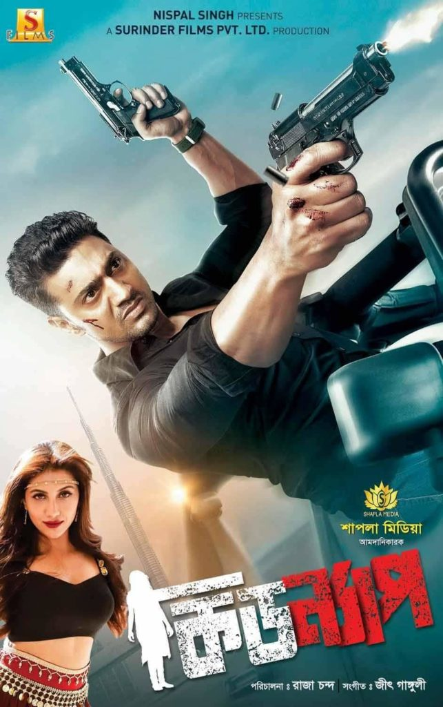 Kidnap 2019 Bengali Movie 400MB ORG HDRip 480p