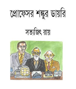 Prof. Shonkur Diary Bengali PDF By Satyajit Ray