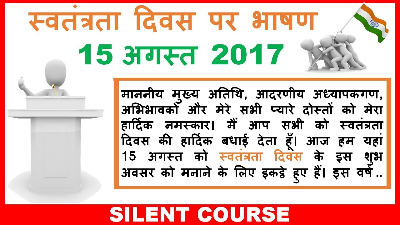 15th august essay in hindi The 69th independence day of essay on 15th august independence day of india india is approaching this week which will be going to free film essays be celebrated on.