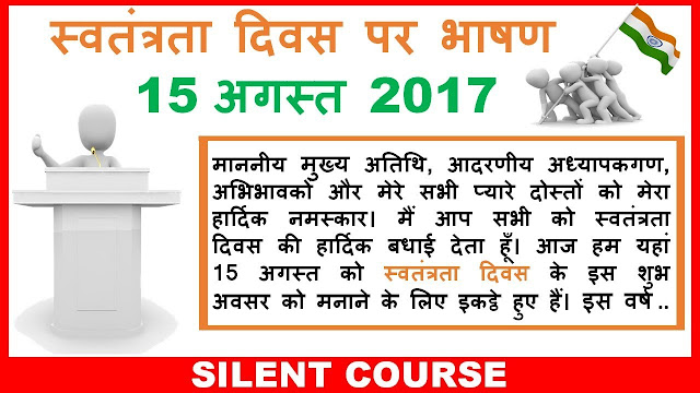 Essay On 15th August For Students And 15 August Independence Day Essay In Hindi 2017
