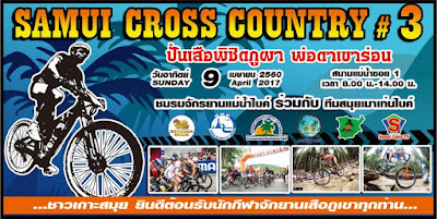 Samui Cross Country # 3 Sunday 9th April, 2017