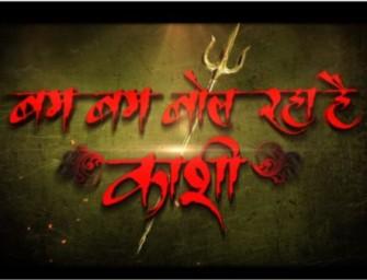 Bam Bam Bol Raha Hai Kashi poster