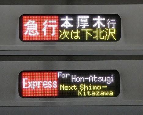 東京メトロ千代田線 小田急線直通 急行 本厚木行き2 E233系2000番台