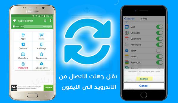 تطبيق Super Backup لنقل الرسائل وجهات الاتصال من الاندرويد
