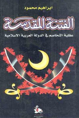 الفتنة المقدسة - عقلية التخاصم في الدولة العربية الإسلامية pdf إبراهيم محمود
