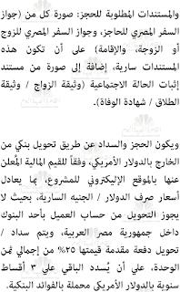 الإسكان: مد فترة الحجز بمشروع إسكان المصريين بالخارج حتى 6 أبريل (لعدد 18061 وحدة بأسعار ما بين 165 و250 ألف جنيه)