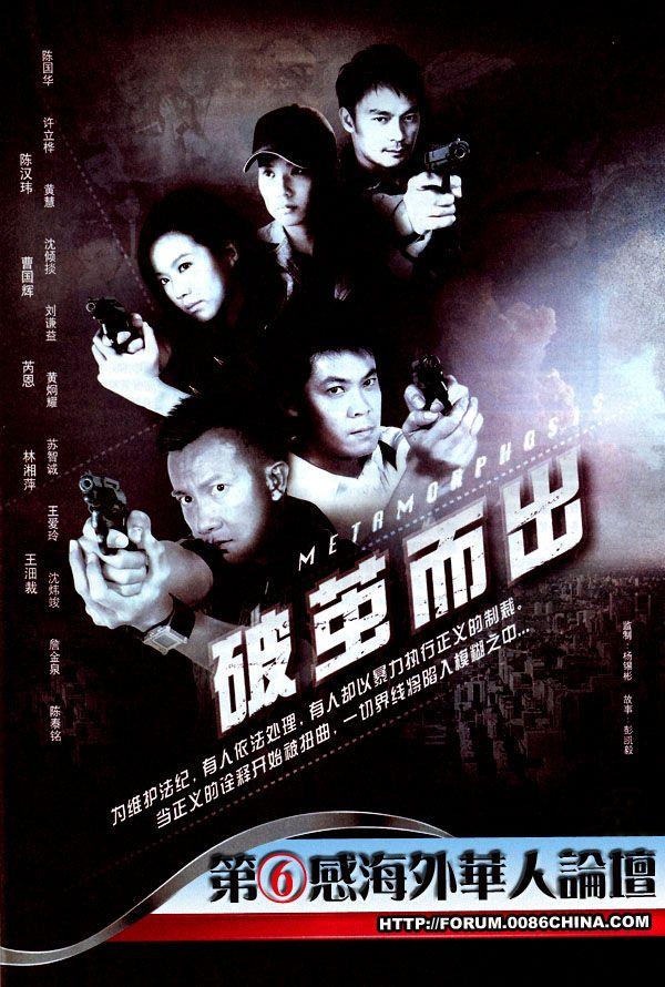 Xem Phim Phá Án 2007