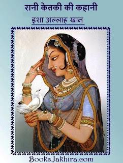 Rani ketki ki kahani hindi pdf ebook, रानी केतकी की कहानी, इंशा अल्लाह खां