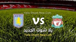نتيجة مباراة ليفربول وأستون فيلا اليوم بتاريخ 05-07-2020 في الدوري الانجليزي